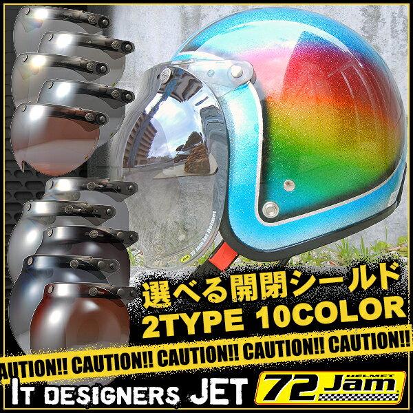 【送料無料】【開閉式フリップアップシールド付き】 ジャムテックジャパン 72JAM JCP-48 METAL SNAKE BLUE スモールジェットヘルメット 【メンズ】【レディース】【バイク】【ハーレー】【アメリカン】