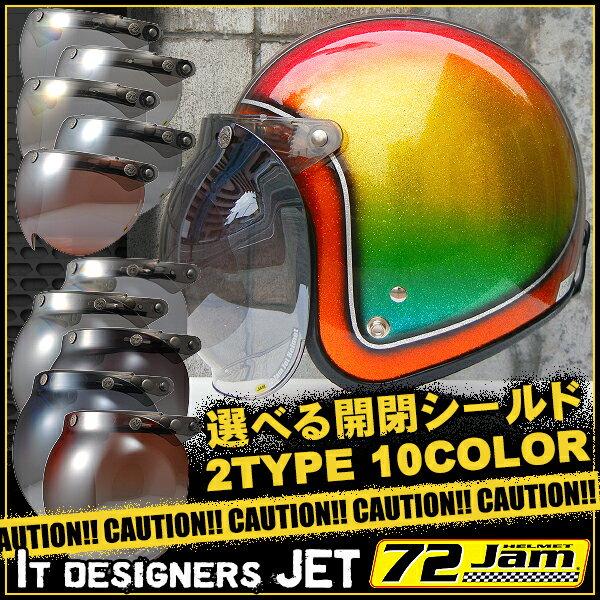 【送料無料】【開閉式フリップアップシールド付き】 ジャムテックジャパン 72JAM JCP-49 METAL SNAKE BROWN スモールジェットヘルメット 【メンズ】【レディース】【バイク】【ハーレー】【アメリカン】