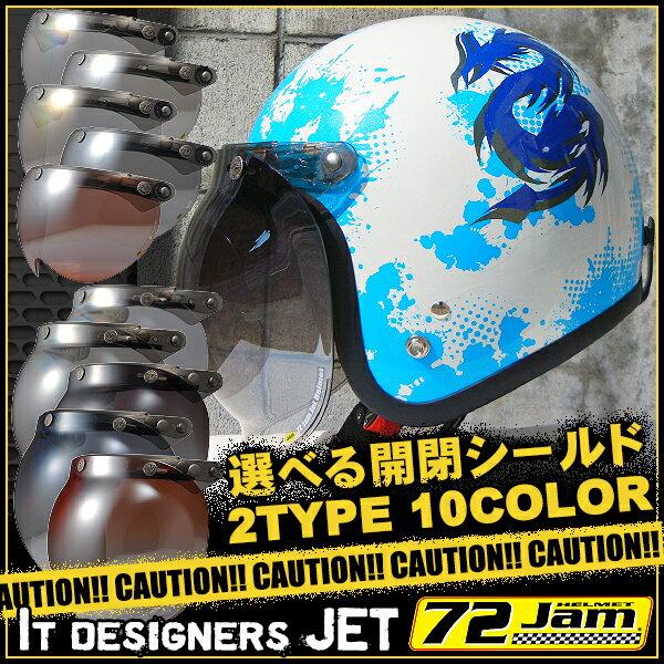 【送料無料】【開閉式フリップアップシールド付き】 ジャムテックジャパン 72JAM JJ-19 SPLASH BLUE(スプラッシュ) スモールジェットヘルメット 【スモールジェット】【メンズ】【レディース】【バイク】【ハーレー】【アメリカン】【旧車】【あす楽】