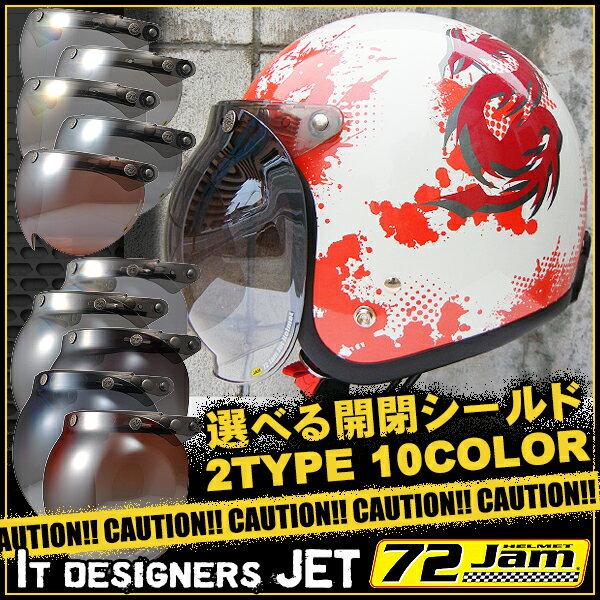 【送料無料】【開閉式フリップアップシールド付き】 ジャムテックジャパン 72JAM JJ-20 SPLASH RED(スプラッシュ) スモールジェットヘルメット 【スモールジェット】【メンズ】【レディース】【バイク】【ハーレー】【アメリカン】【旧車】【あす楽】