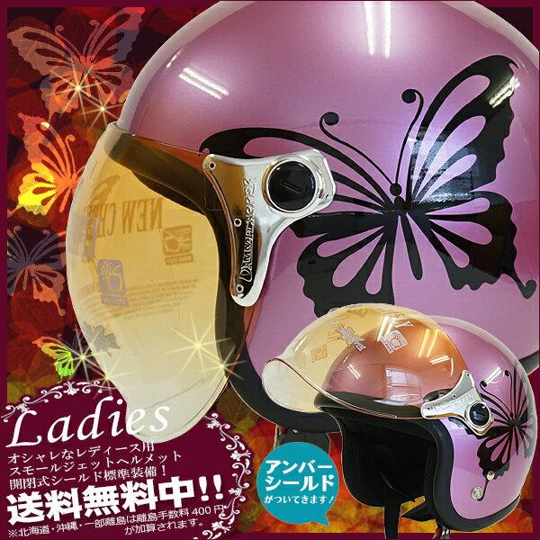 【送料無料】【レディース ヘルメット】 女性用 ヘルメット 開閉シールド付き DAMMTRAX(ダムトラックス) ニューチアーバタフライ ジェットヘルメット ピンク