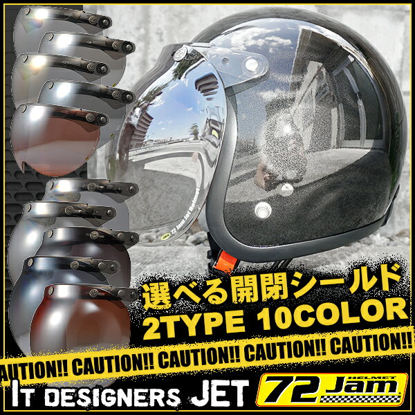 【NEW】【送料無料】【開閉式フリップアップシールド付き】 ジャムテックジャパン 72JAM JG-23 GHOST FLAME BLACK(ゴーストフレイム) スモールジェットヘルメット 【スモールジェット】【メンズ】【レディース】【バイク】【ハーレー】【アメリカン】【あす楽】