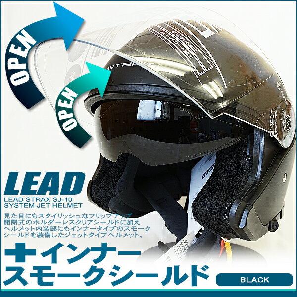 【送料無料】 LEAD(リード工業) STRAX SJ-10 スモークインナーシールド付き ジェットヘルメット BLACK(艶有り) FREE(57-60cm) PSC/SG規格認定 全排気量適合 バイク/シールド付き/インナーバイザー付き/スクーター/ビッグスクーター等