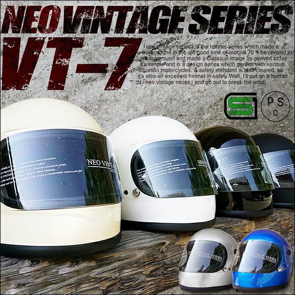 【あす楽 送料無料】【専用カラーシールド全5色有り】 NEO VINTAGE SERIES VT-7 レトロ ビンテージ フルフェイスヘルメット 全6カラー SG規格 全排気量適合 バイク オートバイ ヘルメット フルフェイス 族ヘル 旧車 アメリカン ハーレー VT7