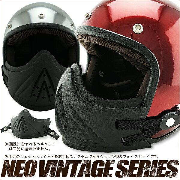 【新商品/あす楽】 NEO VINTAGE SERIES ジェットヘルメット汎用フェイスガード ウレタンフォーム製 お手持ちのジェットヘルメットを簡単にカスタム! バイク/ヘルメット/フェイスマスク/フェイスガード/チョッパー/ハーレー/ビンテージ