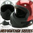 【新商品/あす楽】 NEO VINTAGE SERIES ジェットヘルメット汎用フェイスガード ウレタンフォーム製 お手持ちのジェットヘルメットを簡単にカスタム...