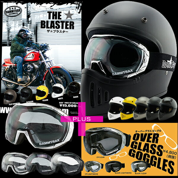 DAMMTRAX(ダムトラックス) BLASTER -改 ブラスター 改 フルフェイスヘルメット + UVカットゴーグルセット バイク フルフェイス ヘルメット ゴーグル付き ハーレー アメリカン オフロード ビンテージ レトロ ドラッグレーサー