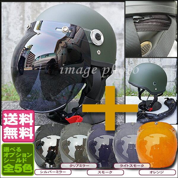 【送料無料】【クリアシールドとカラーシールドの2枚付き】 LEAD CROSS CR-760 ハーフヘルメット マットグリーン FREEサイズ(57-60cm) PSC/SG規格 125cc以下 【リード工業】【バイク】【メンズ】【レディース】【半キャップ】【通勤通学】