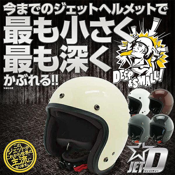 DAMMTRAX(ダムトラックス)JET-D メンズFREE (57-60cm未満) SG規格/全排気量対応 スモールジェットバイクヘルメットアメリカン ハーレー スポーツスター シングル カフェレーサー 旧車 全排気量適合 SG メンズ 男性用 小さい