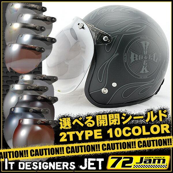 【新商品】【送料無料】【開閉式フリップアップシールド付き】 ジャムテックジャパン 72JAM JJ-06C ROCK&ROLL BK(ロックンロール) 限定カラー スモールジェットヘルメット メンズ レディース バイク ハーレー アメリカン シングル