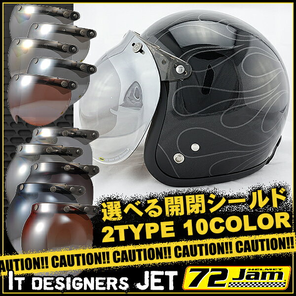 【新商品】【送料無料】【開閉式フリップアップシールド付き】 ジャムテックジャパン 72JAM JJ-16C STEALTH BK(ステルス) 限定カラー スモールジェットヘルメット メンズ レディース バイク ハーレー アメリカン シングル