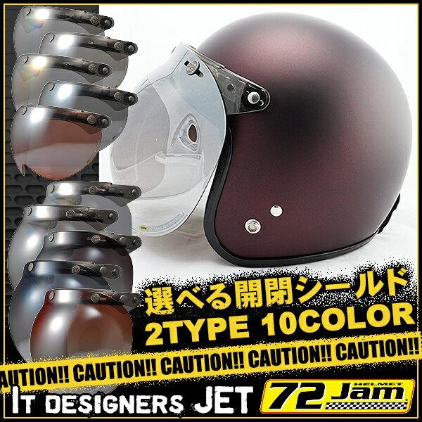 【新商品】【送料無料】【開閉式フリップアップシールド付き】 ジャムテックジャパン 72JAM JP-10 TWILIGHT+ RED (トワイライト キャンディーレッド) スモールジェットヘルメット メンズ レディース バイク ハーレー アメリカン シングル あす楽