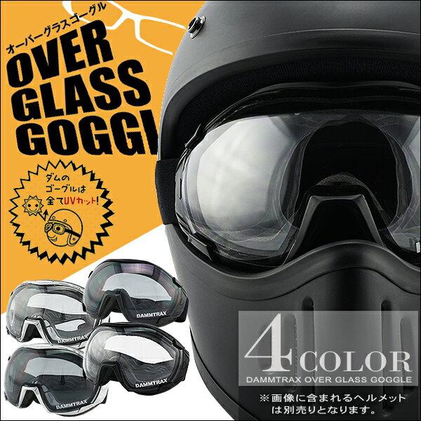 DAMMTRAX(ダムトラックス) オーバーグラスゴーグル UVカット仕様 4カラー BLASTER OVER GLASS GOGGLES オーバーゴーグル ゴーグル バイク ハーレー アメリカン ヘルメット フルフェイス ジェットヘル ゴーグル シールド ビンテージ