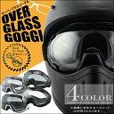 DAMMTRAX(ダムトラックス) オーバーグラスゴーグル UVカット仕様 4カラー BLASTER OVER GLASS GOGGLES バイク ハーレー ア...