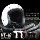【新商品/送料無料/マッチ棒のようにならない小さなシェル】 NEO VINTAGE SERIES VT-10 スモールジェットヘルメット 全5カラー 70年代風...