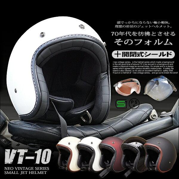 【新商品/送料無料】【10タイプより選べる開閉式シールド付き】 NEO VINTAGE SERIES VT-10 スモールジェットヘルメット 全5カラー 70年代風の小さな帽体 ハンドステッチタイプモール SG規格 バイク/アメリカン/ハーレー/メンズ/レディース/男性用/女性用