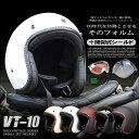 【新商品/送料無料】【10タイプより選べる開閉式シールド付き】 NEO VINTAGE SERIES VT-10 スモールジェットヘルメット 全5カラー 70年...