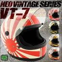【新商品/あす楽】 NEO VINTAGE SERIES VT-7 レトロ ビンテージ フルフェイスヘルメット 日章 グラフィックモデル 2サイズ/5カラー S...