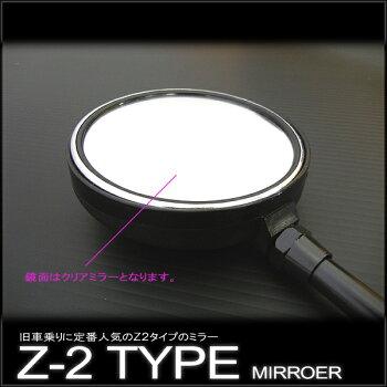 Z2ミラーブラック左右セット旧車乗りに人気のミラー中型車用(ネジ径10mm)汎用品ゼファー400/ZRX400/CB400SF/ジェイド/バリオス/GS400/CBX400F/ホーク(CB400T)/マグナ50等に!