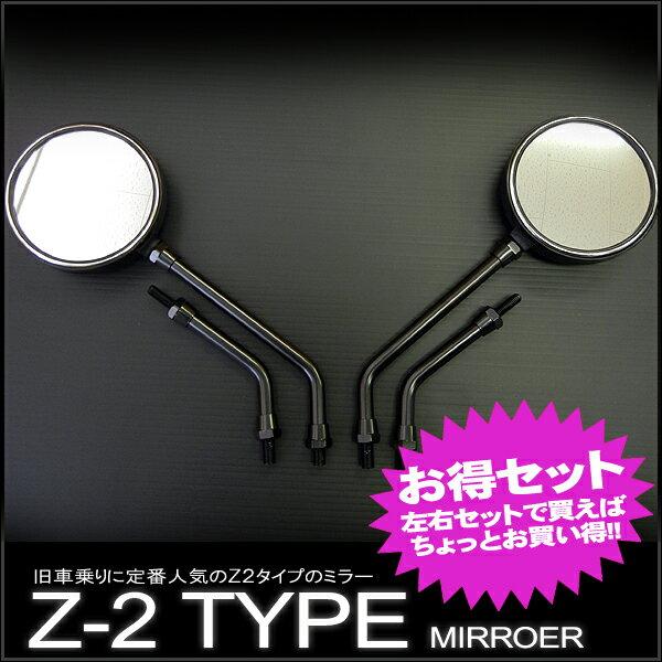 Z2ミラー ブラック 旧車乗りに人気のミラー 左右2本セット ロングステー、ショートステー付き 中型車用(ネジ径10mm) 汎用品 ゼファー400/ZRX400/CB400SF/ジェイド/バリオス/GS400/CBX400F/ホーク(CB400T)/マグナ50等に!
