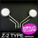 Z2ミラー メッキ 旧車乗りに人気のミラー 左右2本セット ロングステー、ショートステー付き 中型車用(ネジ径10mm) 汎用品 ゼファー400/ZRX400/...