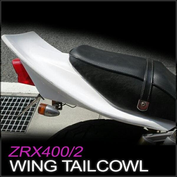 ZRX400/2用 (2008年式まで) ハネテールカウル FRP白ゲル仕上げ