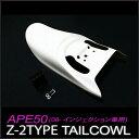 APE50 エイプ50 (08年式以降 インジェクション車 FI車用) Z2タイプ テールカウル FRP白ゲル仕上げ