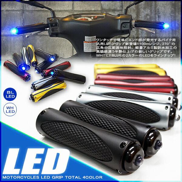 【送料無料】LEDグリップ/光るグリップ/バイク/グリップ/汎用品 高級アルミ LED搭載 バイク用 汎用 光るLEDグリップ 全4色 スクーター/ビッグスクーター/旧車マジェスティー/アドレスV125/シグナスX/PCX等