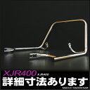 XJR400/R(-1997)(2001-) ちょいロングタンデムバー メッキ 【グラブバー】【タンデムグリップ】【ミドルタンデム】【ちょいタン】【2人乗り】