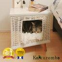 ペットベッド Kakurembo Square type かくれんぼ 四角タイプ ■ 猫 小型犬 ベッド 冬 暖かい ハウス ドーム型 かわい…