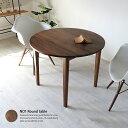 無垢 丸テーブル ダイニングテーブル 円卓 天然木 木製 無垢材 カフェテーブル 食卓テーブル ダイニング コーヒーテーブル 北欧 おしゃれ 国産 日本製 大川家具 新築 引越し NO1 ラウンドテー