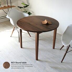 無垢 丸テーブル ダイニングテーブル 円卓 天然木 木製 無垢材 カフェテーブル 食卓テーブル ダイニング コーヒーテーブル 北欧 おしゃれ 国産 日本製 大川家具 新築 引越し NO1 ラウンドテーブル