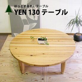 ちゃぶ台 ローテーブル センターテーブル 座卓 日本製テーブル 丸テーブル ナチュラル 無垢材 杉北欧 木製 大川 家具 カントリー 直径130cm 開梱設置 送料無料YEN 130 テーブル