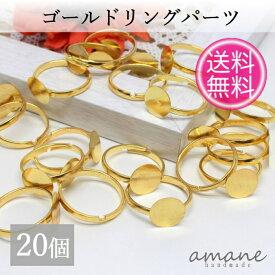 【まとめ買いがお得!200円OFFクーポン発行中!】20個 リングパーツ 指輪 平皿 10mm ゴールド 金具 アクセサリーパーツ ハンドメイドパーツ
