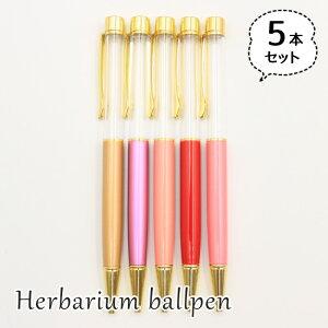 ハーバリウムボールペン 5本セット 中栓新タイプ ハンドメイド 手作りキット 本体 暖色系 ゴールド/ラベンダー/サーモンピンク/レッド/コーラルピンク