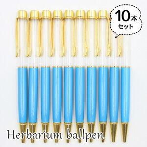 ハーバリウムボールペン 10本セット 中栓新タイプ ハンドメイド 手作りキット 本体 ライトブルー 水色