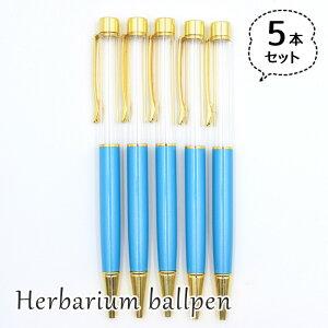 ハーバリウムボールペン 5本セット 中栓新タイプ ハンドメイド 手作りキット 本体 ライトブルー 水色