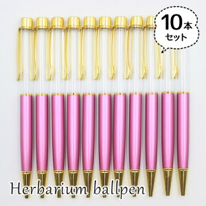 ハーバリウムボールペン 10本セット 中栓新タイプ ハンドメイド 手作りキット 本体 ラベンダー