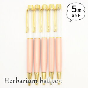 ハーバリウムボールペン 5本セット 中栓新タイプ ハンドメイド 手作りキット 本体 ライトピンク