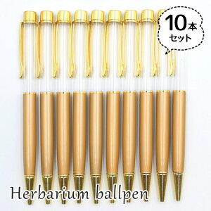 ハーバリウムボールペン 10本セット 中栓新タイプ ハンドメイド 手作りキット 本体 ゴールド 金
