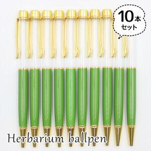 ハーバリウムボールペン 10本セット 中栓新タイプ ハンドメイド 手作りキット 本体 グリーン 緑