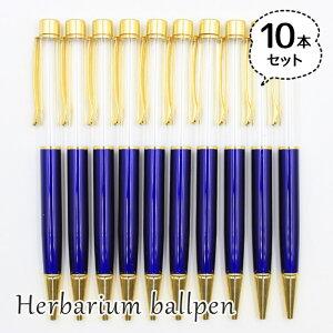 ハーバリウムボールペン 10本セット 中栓新タイプ ハンドメイド 手作りキット 本体 ネイビー 青