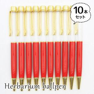 ハーバリウムボールペン 10本セット 中栓新タイプ ハンドメイド 手作りキット 本体 レッド 赤