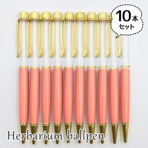 ハーバリウムボールペン 10本セット 中栓新タイプ ハンドメイド 手作りキット 本体 サーモンピンク