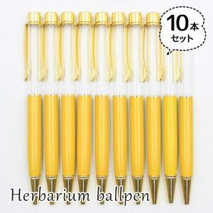 ハーバリウムボールペン 10本セット 中栓新タイプ ハンドメイド 手作りキット 本体 イエロー 黄色