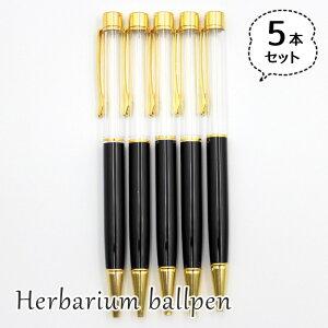 ハーバリウムボールペン 5本セット 中栓新タイプ ハンドメイド 手作りキット 本体 ブラック 黒