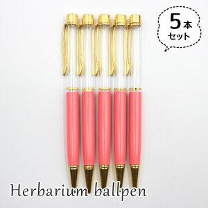ハーバリウムボールペン 5本セット 中栓新タイプ ハンドメイド 手作りキット 本体 コーラルピンク