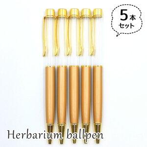 ハーバリウムボールペン 5本セット 中栓新タイプ ハンドメイド 手作りキット 本体 ゴールド 金