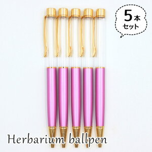 ハーバリウムボールペン 5本セット 中栓新タイプ ハンドメイド 手作りキット 本体 ラベンダー