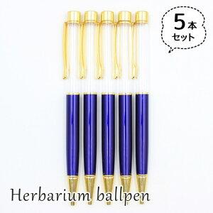 ハーバリウムボールペン 5本セット 中栓新タイプ ハンドメイド 手作りキット 本体 ネイビー 青